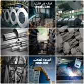 Metal and Steel Fabex Saudi Arabia
